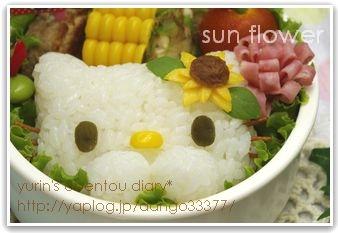 薄焼き卵で夏気分☆ひまわり – お弁当を夏まっさかりに演出するお花☆