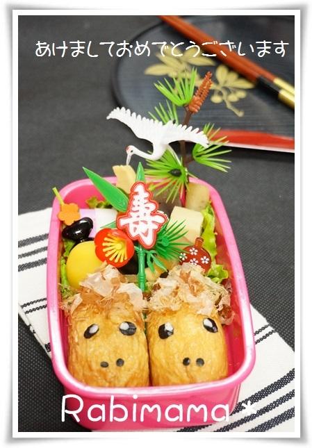 簡単!稲荷寿司で馬(うま)