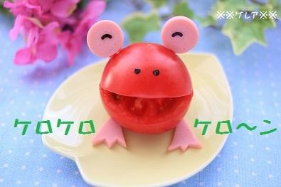 梅雨の季節にトマトがカエルくんに変身