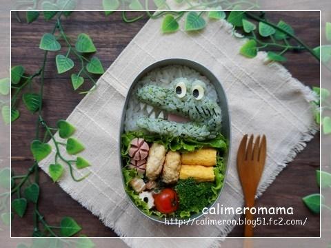 100日間生きたワニ☆ワニのお弁当