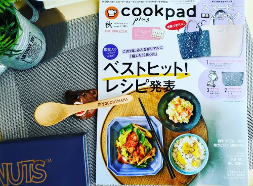 COOKPAD秋号にレシピ掲載されてます^^♪秋の味覚
