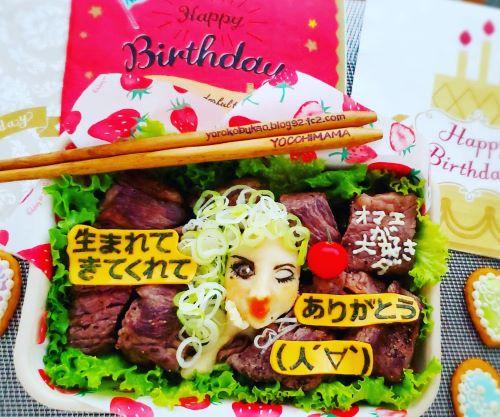 お誕生日デコ弁☆肉代から投げキッス弁当&お誕生日弁当